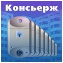 УК RS-201-Консьерж